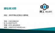 深圳顺弘企业管理咨询有限公司
