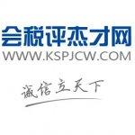 河南单位寻注册资产评估师兼职五名