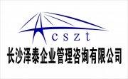 长沙泽泰企业管理咨询有限公司