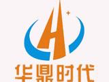 武汉华鼎时代人力资源有限公司