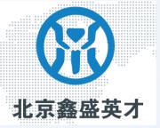 北京鑫盛英才管理咨询有限公司