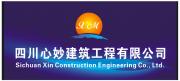 四川心妙建筑工程有限公司