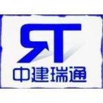 北京中建瑞通科技有限公司山西分公司