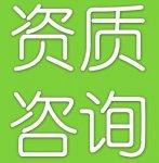 深圳公司 资质转让 建筑装修装饰工程一级