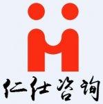 重庆仁仕企业管理咨询有限公司