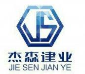 北京杰森建业数字科技有限公司