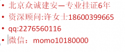 北京众诚建安、专业挂证6年