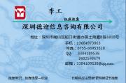 深圳德迎信息咨询有限公司