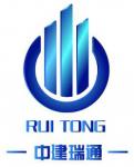 中建瑞通北京管理咨询有限公司