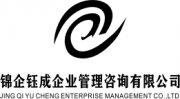 湖南锦企钰成企业管理有限公司