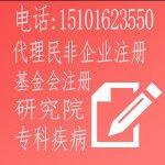 北京专业代理民非企业注册登记社会工作发展中心登记注册