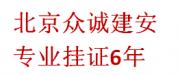 北京众诚建安科技有限公司