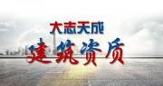 山东大志天成企业管理咨询集团有限公司