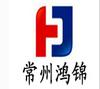 鸿锦企业管理咨询有限公司
