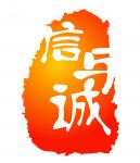 福州信与诚管理咨询有限公司