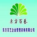 济南东方百艺企业管理咨询有限公司