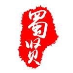 四川蜀贤企业管理咨询有限公司