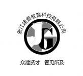 浙江建管教育科技有限公司