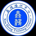 成都鑫鸿劳动职业技能培训学校