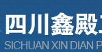 四川鑫殿工程管理咨询有限公司