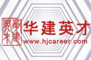 北京华建英才人力资源顾问有限公司成都四公司
