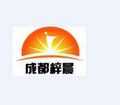 ☎↔成都❤梓晨❤企业有限公司