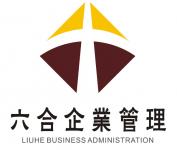 郑州施工资质安许特种工报名专业渠道找河南六合