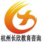 杭州长欣教育咨询有限公司