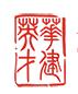 北京华建英才人力资源顾问有限公司成都第三分公司