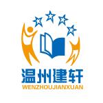 温州建轩企业管理咨询有限公司