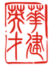 北京华建英才人力资源有限公司
