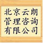 北京云朗管理咨询有限公司