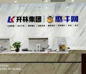 重庆开林商务信息咨询有限公司成都分公司
