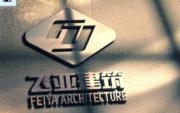 昆山飞亚建筑工程有限公司