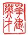 北京华建英才信息咨询有限责任公司