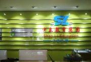 上海少立教育科技有限公司