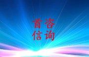 贺州市首信企业信息咨询有限公司