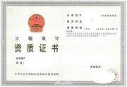 上海地区设计资质勘察资质代办
