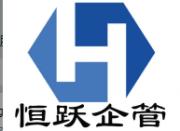 西安恒跃企业管理有限公司