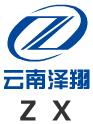 云南泽翔企业管理有限公司