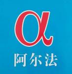 陕西阿尔法商务信息咨询有限公司
