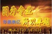 北京华晨美亿信息咨询有限公司