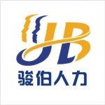 新的2017年,深圳代表处员工社保代理,选择骏伯人力