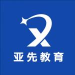 上海亚先教育科技有限公司