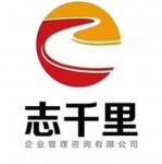 广州志千里企业管理咨询有限公司