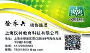 上海汉树教育科技有限公司