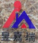 贵州昱嘉瑞工程项目咨询事务所