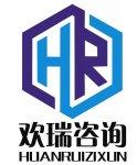 河南欢瑞企业管理咨询有限公司