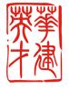 北京华建英才人力资源顾问有限公司成都第一公司
