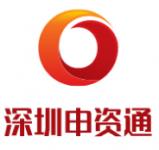 深圳市申资通信息咨询有限公司